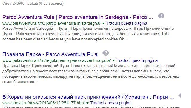 Pula google